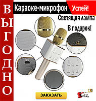 Беспроводной караоке-микрофон bluetooth Q7 + Лед лампа в подарок!!