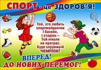 Плакат навчальний СПОРТ- ЦЕ ЗДОРОВ'Я!  розмір 480х676мм