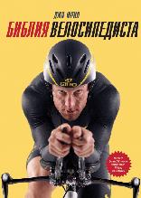 Біблія велосипедиста