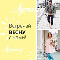 Встречай весну