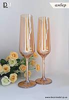 Свадебные бокалы для шампанского Bohemia Strix 200 ml (цвет: ЯНТАРНЫЙ)