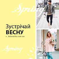 Зустрічайте весну