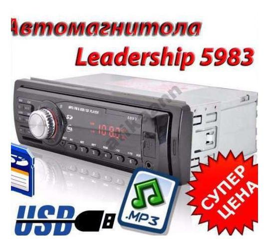 Pioneer Leadership 5983 USB MP3 SD Недорогая Автомагнитола !