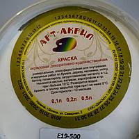 Краска акриловая Арт-Акрил №19 белый глянцевый, 500мл., фото 1