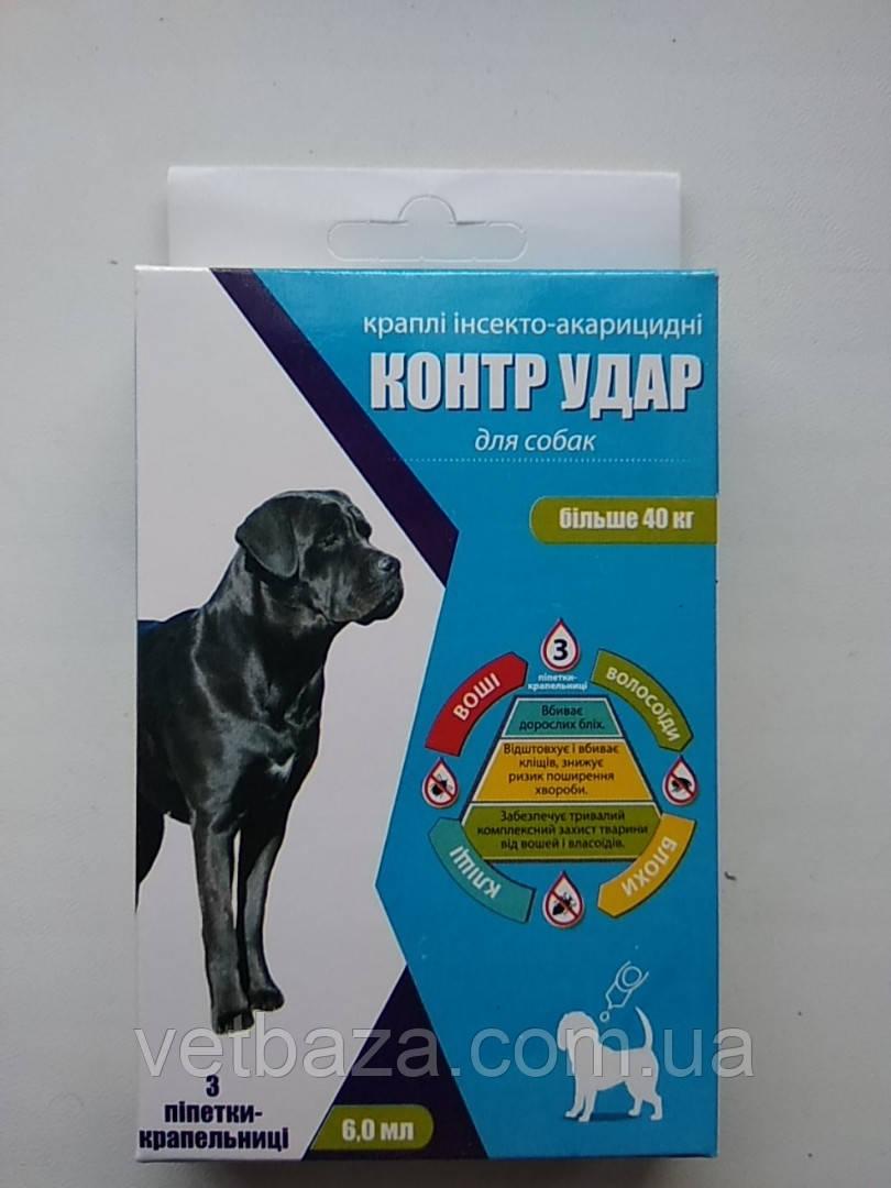 Контр Удар для собак больше 40кг 6мл №3