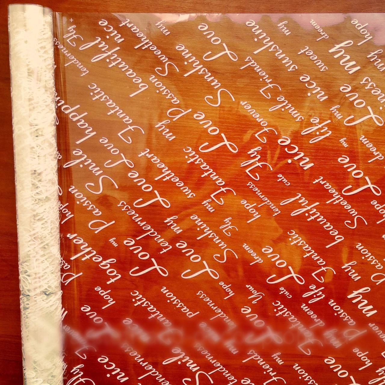 Пленка прозрачная Love кремовая 400 гр 60 см