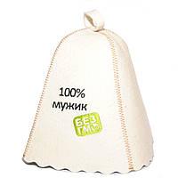 Шапка для сауны с вышивкой '100 % мужик без ГМО ', Saunapro