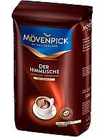 Кофе в зернах Movenpick Der Himmlisсhe (Небесный) 500г 100% арабика