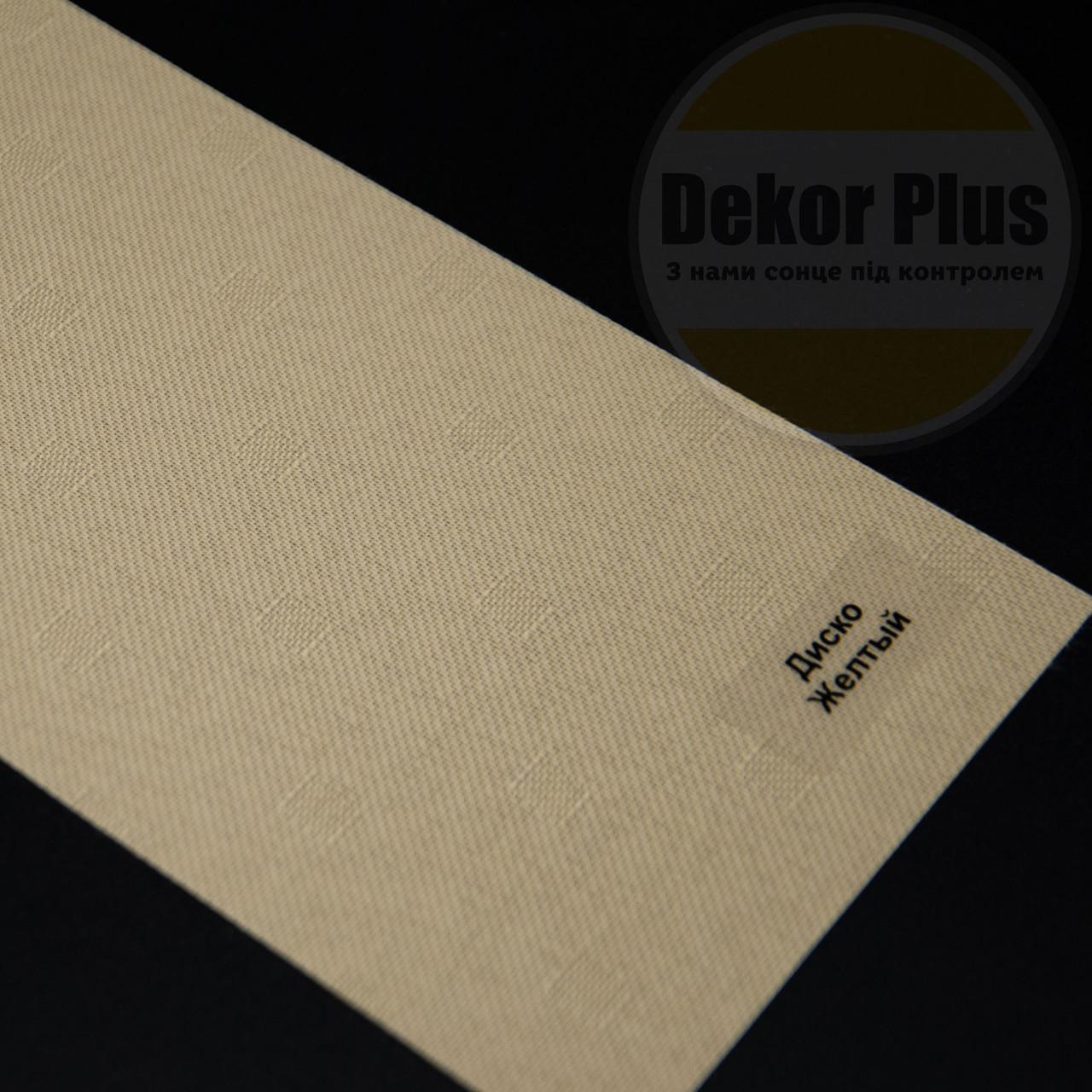 Вертикальні жалюзі Диско 89мм (1 варіант кольору)