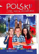 Учебник  Polski, krok po kroku Junior 1 Podręcznik + Mp3 CD + kod dostępy