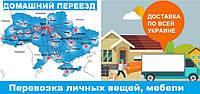 Домашние переезды по всей Украине. Попутная перевозка домашних личных вещей