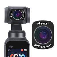 Лінза Fisheye OP-8 Ulanzi для DJI Osmo Pocket
