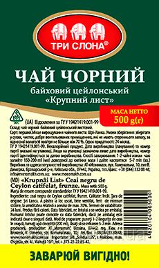 Три Слона Байховый чорн Крупний лист чай 500г м/у (9)
