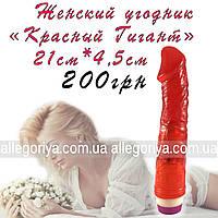 Женский вибратор для клитора большой и упругий 21 см