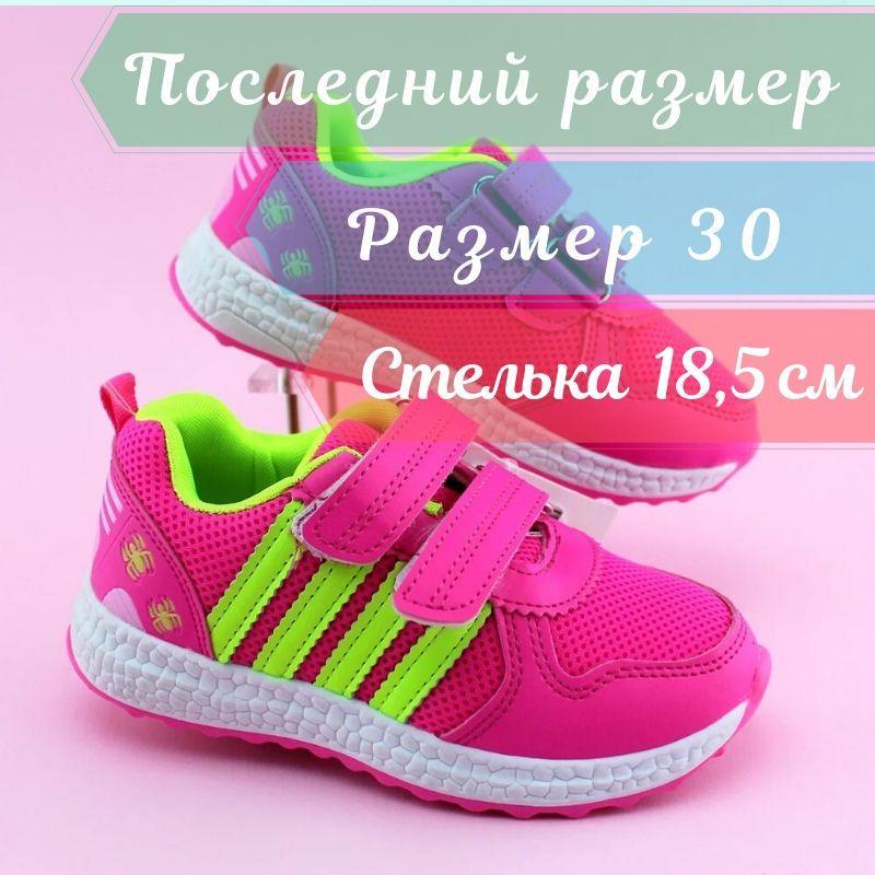 Розовые кроссовки для девочки с полосками тм Том.м р.30