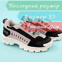 Детские кроссовки для мальчика Серые обувь Bi&Ki размер 33