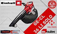 Садовый аккумуляторный пылесос Einhell GE-CL 36 Li Solo (Германия)