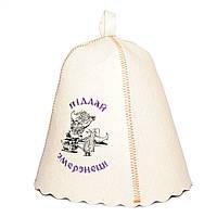 Шапка для сауны с вышивкой ' Піддай, змерзнеш ', Saunapro