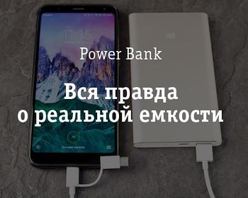 Как считается ёмкость Powerbank и почему реальная выходная ёмкость может отличаться?