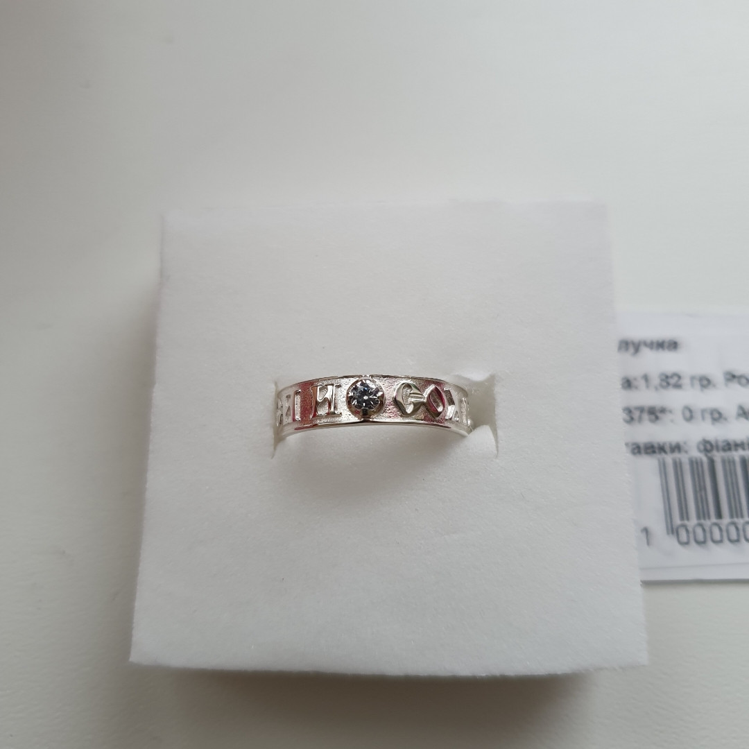 Серебряное охранное кольцо с камнем Спаси и Сохрани