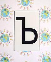 Заглавная буква Ъ. Пластиковые карточки для наборного полотна