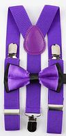 Комплект Подтяжки + Бабочка рост 86-140 см (фиолетовые)