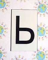 Заглавная буква Ь. Пластиковые карточки для наборного полотна