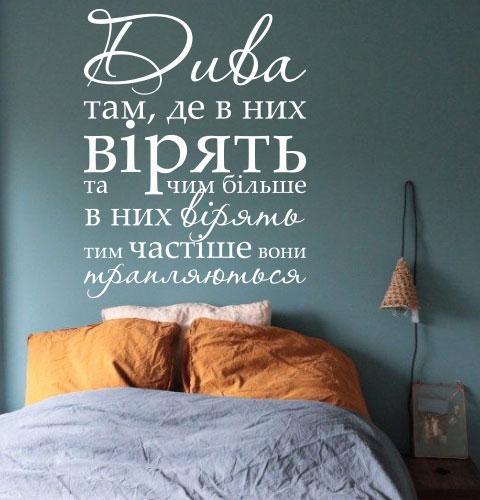 Текстовая наклейка на стену Дива (интерьерный стикер Чудеса на украинском)