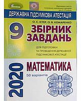Математика. Збірник завдань для ДПА. 9 кл