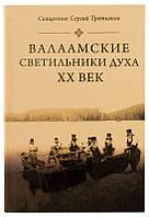 Валаамские светильники духа. ХХ век. Священник Сергий Третьяков