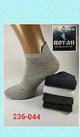Мужские стрейчевые спортивные носки тм Потап