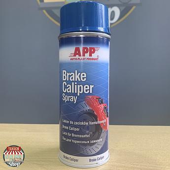 Краска для суппортов и тормозных барабанов APP Brake Caliper Spray, 400 мл Аэрозоль Синий