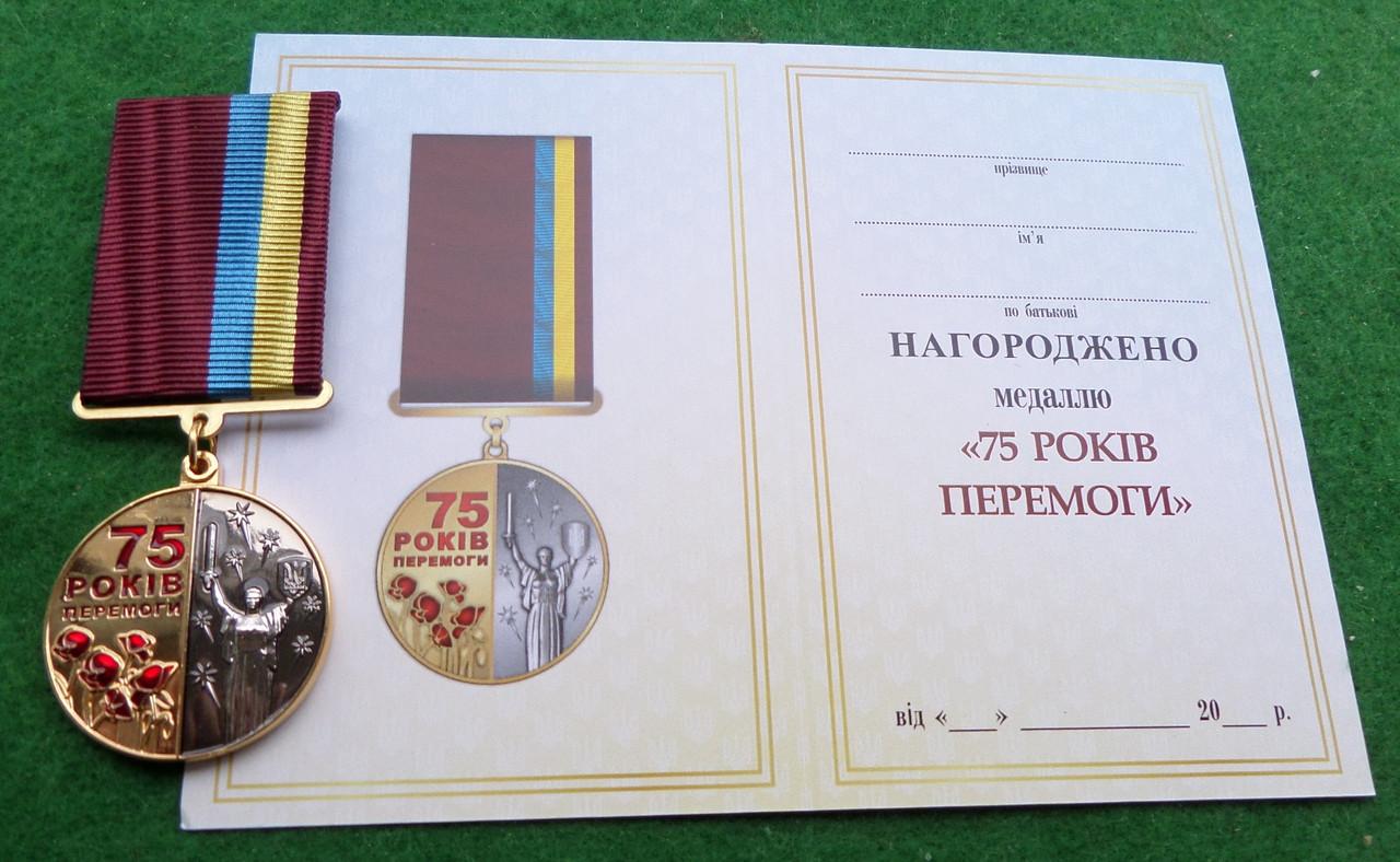 Медаль 75 років Перемоги з документом