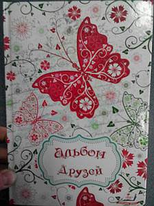 Пегас Альбом друзей (бабочка)