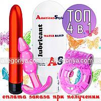 Набор секс-игрушек для двоих: вибратор, виброкольцо, смазка и анальная пробка якорь