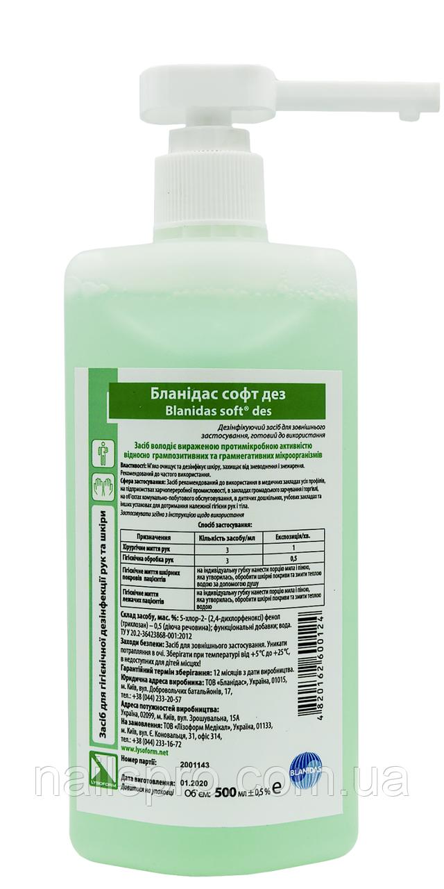 Бланидас софт дез 500 мл — мыло для дезинфекции рук и кожи