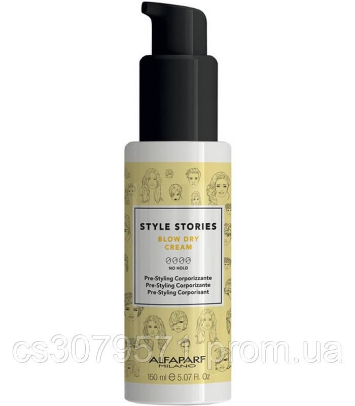 Крем термозащитный для волос Alfaparf 150 мл