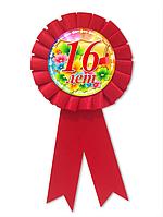 """Медаль юбилейная женская """" 16 лет """".Медали для проведения конкурсов."""