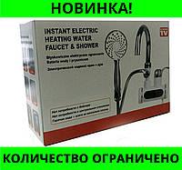 Проточный кран-водонагреватель с электро-датчиком Instant electric heating water Faucet & Shower!Розница и Опт