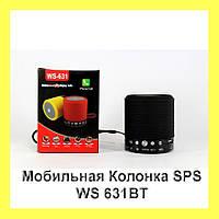 Мобильная Колонка SPS WS 631BT!Лучший подарок