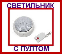 Светильник с пультом Remote Brite Light!Лучший подарок