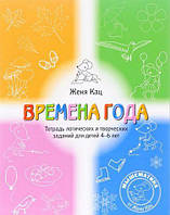 Времена года. Автор Женя Кац. Тетрадь логических и творческих заданий.978-5-4439-2631-5