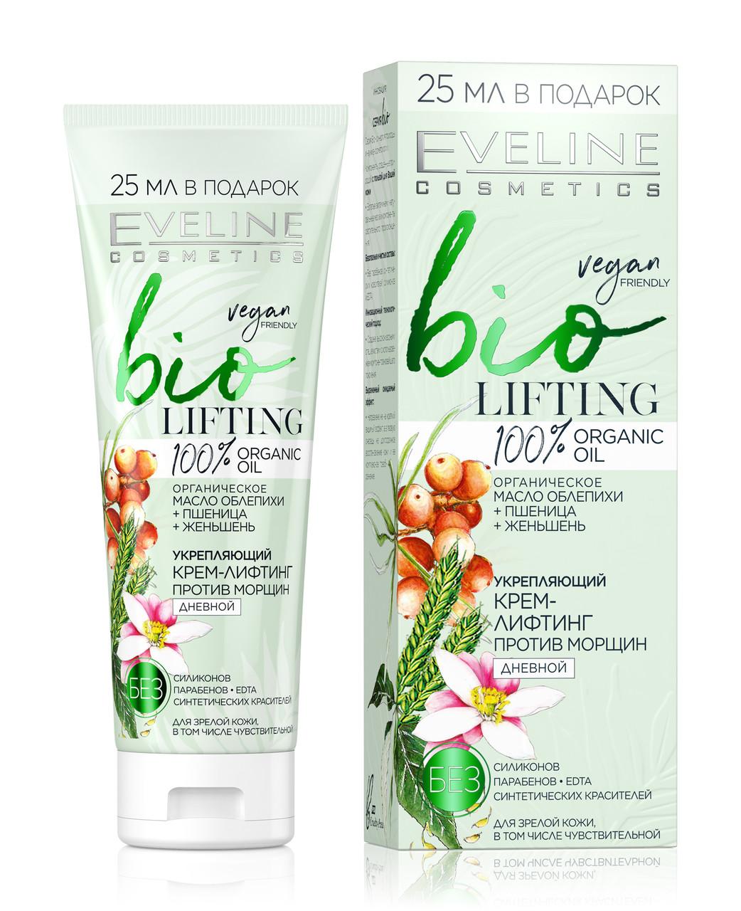 Крем лифтинг укрепляющий против морщин для лица день Bio Lifting Eveline Cosmetics, 75 мл, Эвелин