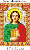 Св.Ап. Филипп