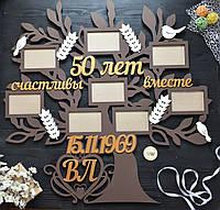 """Фоторамка в виде дерева на золотую свадьбу, """"50 лет счастливы вместе"""", фоторамка дерево с колосками"""