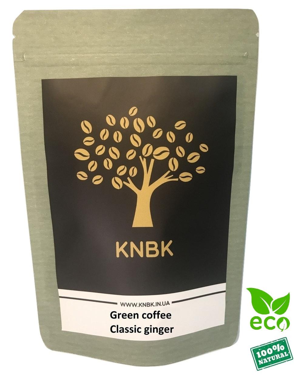Зеленый кофе с имбирем Classic 100 г. молотый (для похудения)