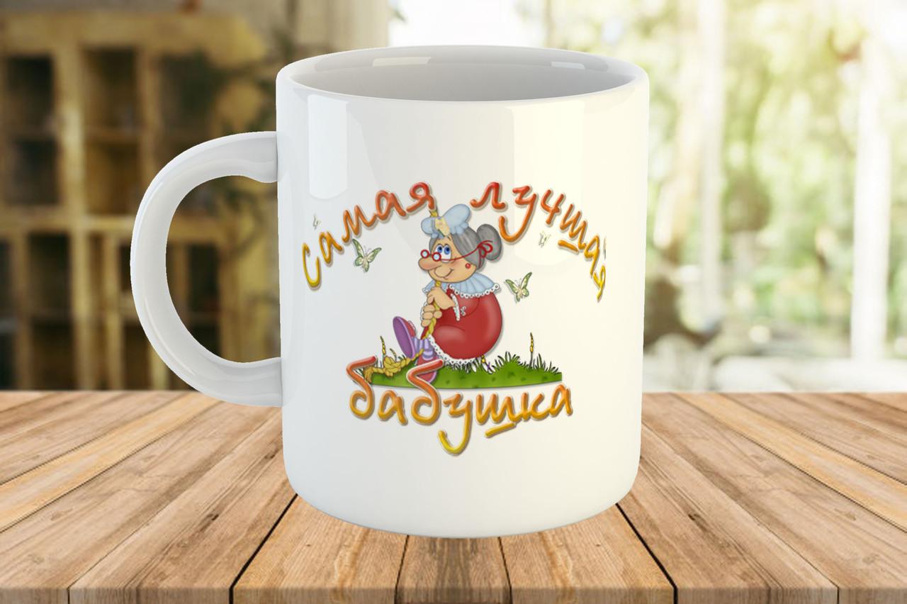 Чашка с принтом на подарок бабушке