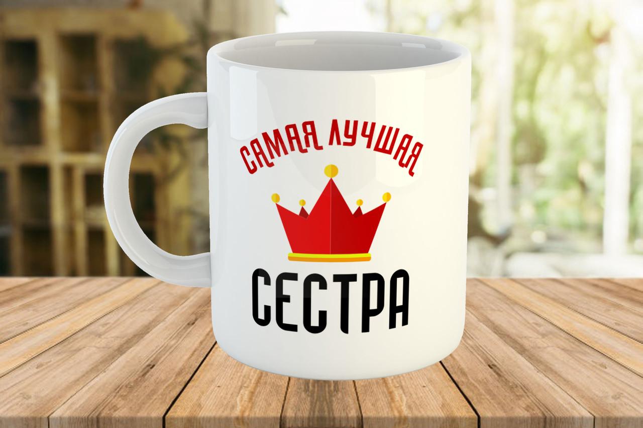 Чашка с надписью или фото