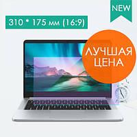 Защитная пленка для ноутбука 14 дюймов 310 * 175 мм (16:9) Anti Blue Light Filter, WWW.LCDSHOP.NET