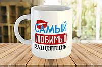 Чашка с надписью и фото